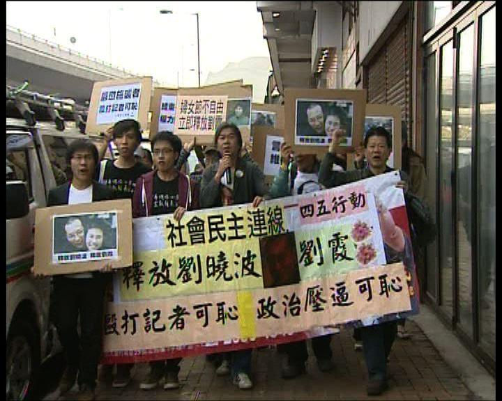 社民連民協抗議記者北京被毆
