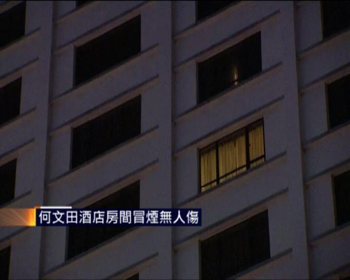 何文田酒店房間冒煙無人傷