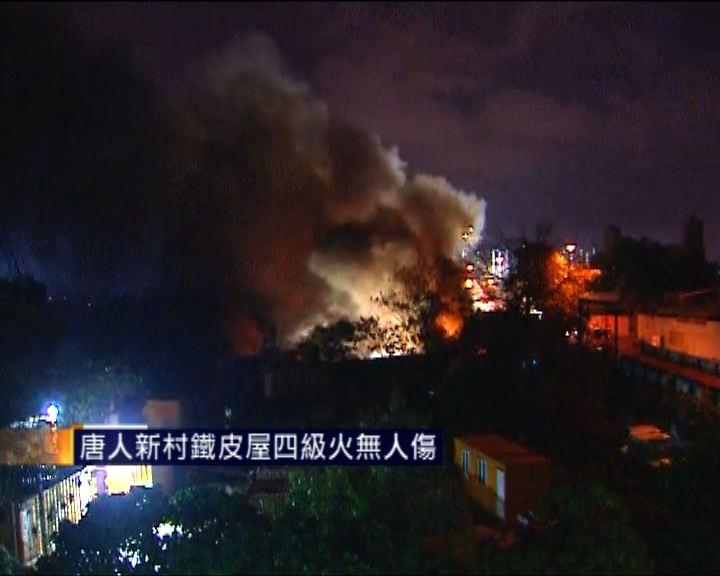 唐人新村鐵皮屋四級火大致救熄