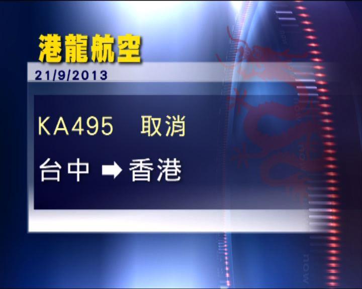 港龍明由台中返香港KA495取消