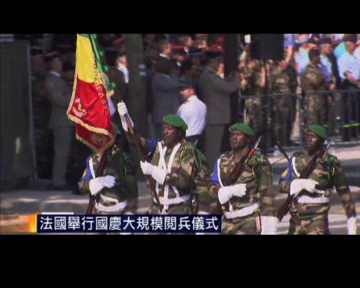法國舉行國慶大規模閱兵儀式