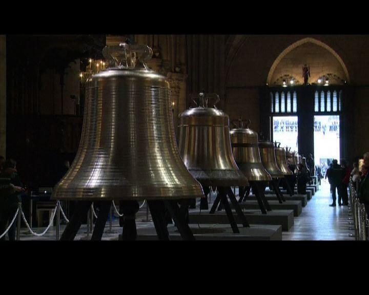 巴黎聖母院迎接九個新鐘