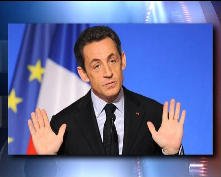法國撤銷薩爾科齊非法獻金調查