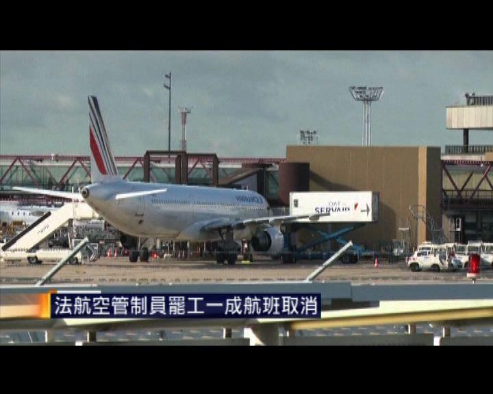 法航空管制員罷工一成航班取消