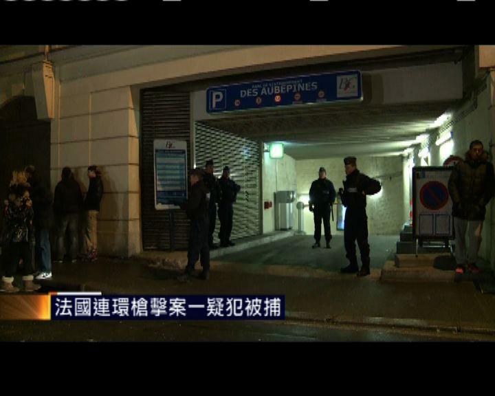 法國連環槍擊案一疑犯被捕