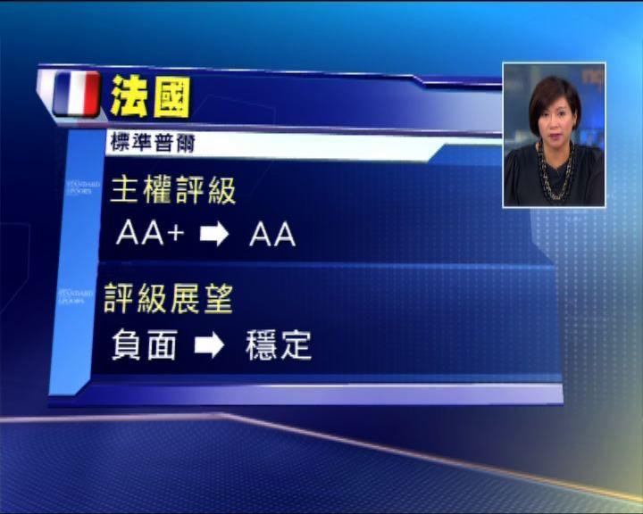 標準普爾下調法國主權評級