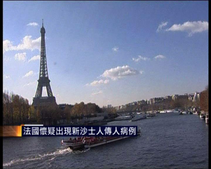 法國懷疑出現新沙士人傳人病例