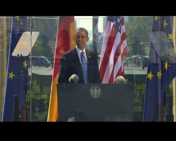奧巴馬德國演說提全球削減核武
