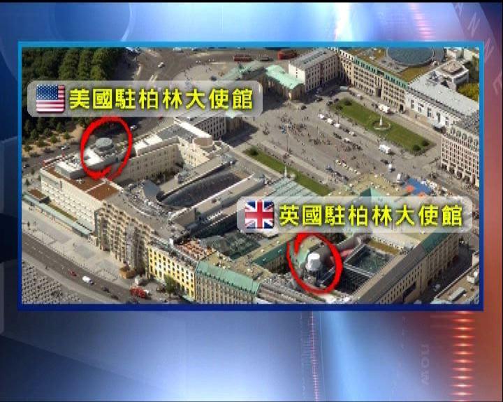 英被揭用駐柏林大使館監控德國