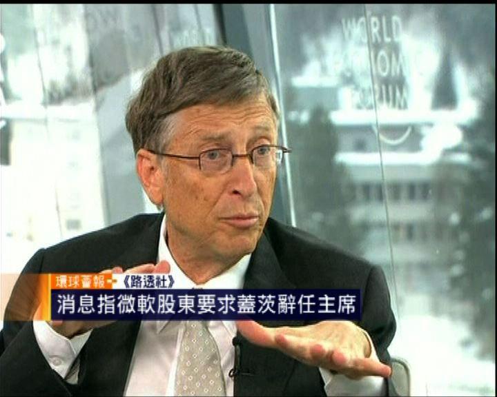 環球薈報:消息指股東要求蓋茨辭任主席