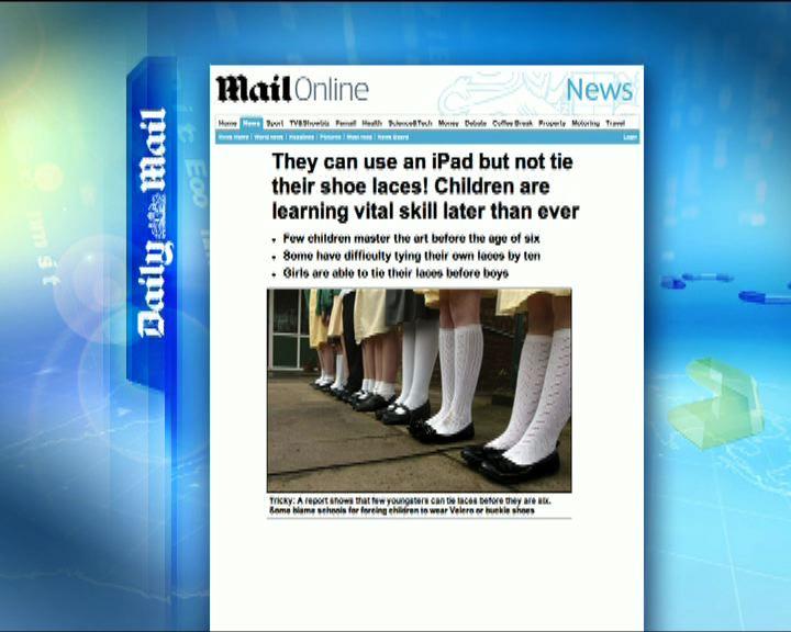 環球薈報:調查指英童越來越遲懂綁鞋帶