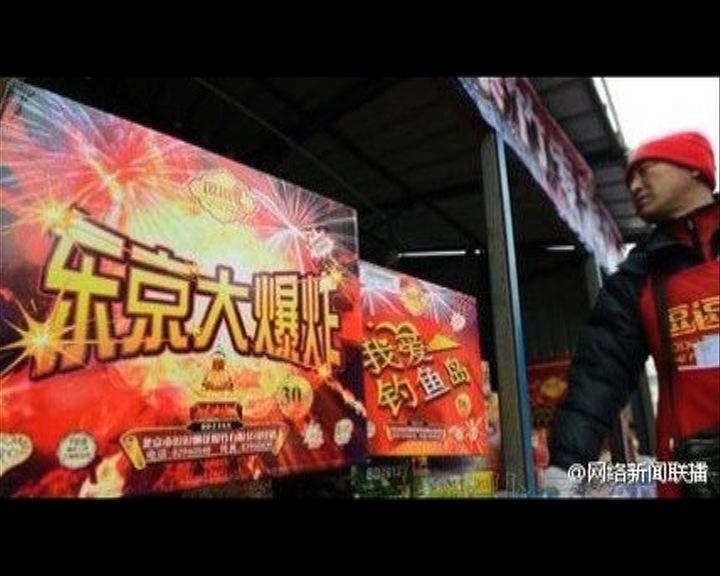 環球薈報:北京禁售「東京大爆炸」煙花