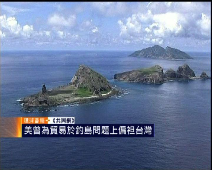 環球薈報:美曾為貿易於釣島問題偏袒台