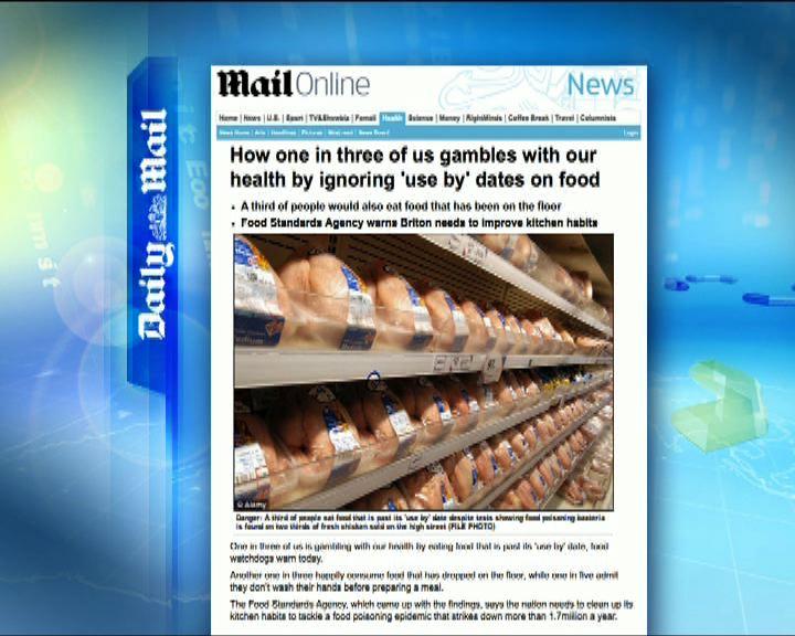 環球薈報:調查籲英國人嚴守食用期限