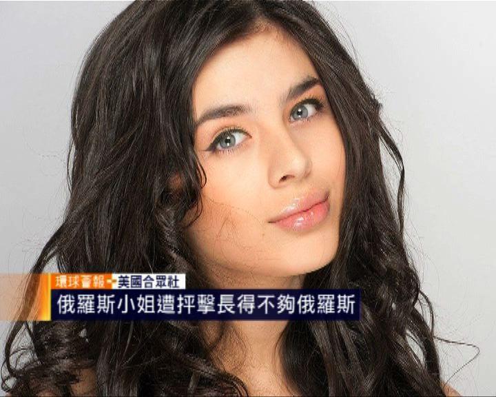 環球薈報:俄羅斯小姐被批評不夠俄羅斯