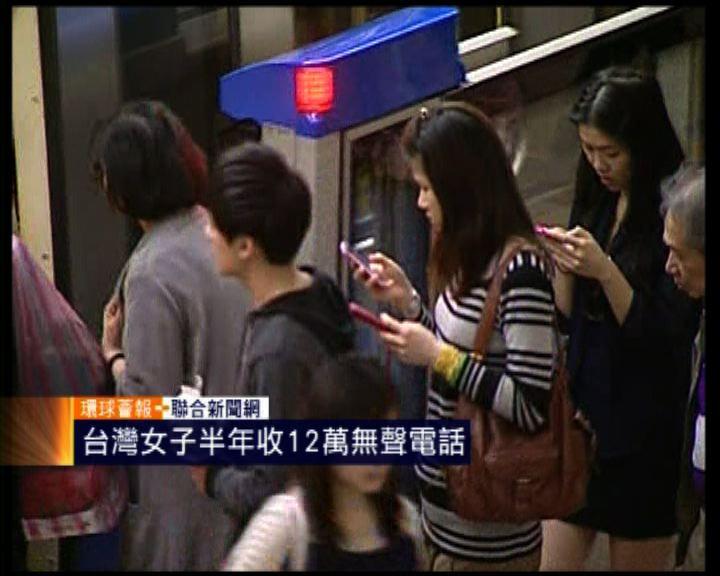 環球薈報:台灣女子半年收12萬無聲電話