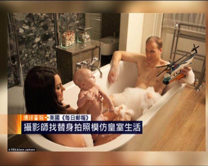 環球薈報:攝影師找替身拍照仿皇室生活