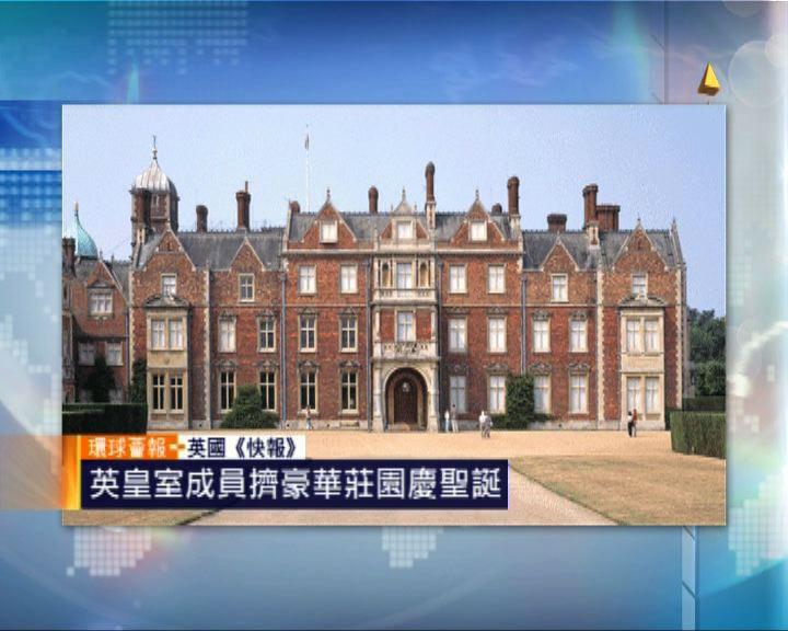 【環球薈報】英皇室成員擠豪華莊園慶聖誕