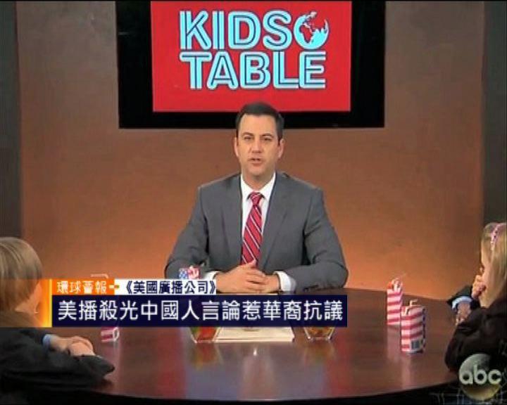 環球薈報:美播殺光中國人言論惹華裔抗議