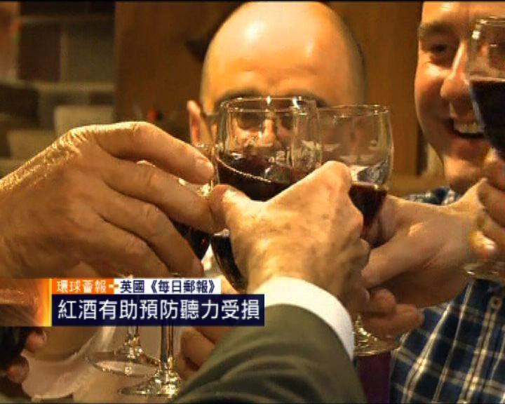 環球薈報:紅酒有助預防聽力受損