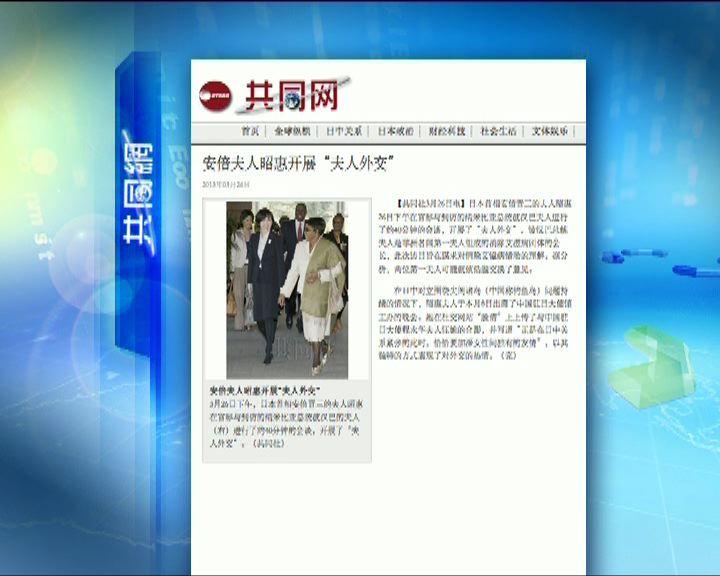 環球薈報:安倍夫人昭惠開展夫人外交