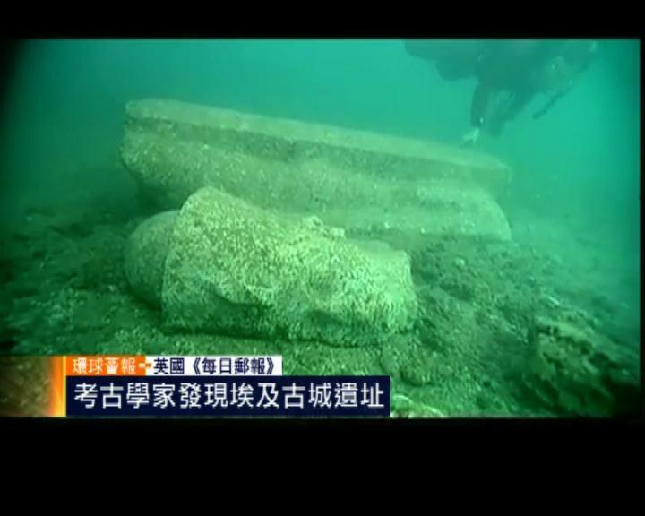 環球薈報:考古學家發現埃及古城遺址