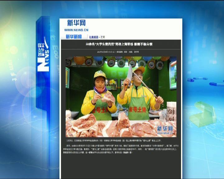 環球薈報:大學生豬肉倌上海街市亮相
