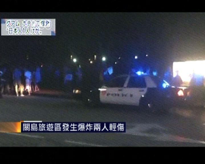 關島旅遊區發生爆炸兩人輕傷