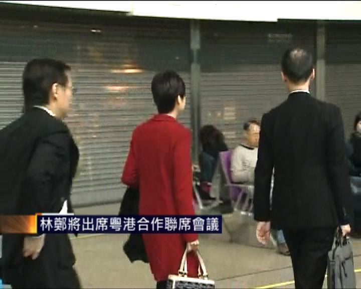 林鄭將出席粵港合作聯席會議