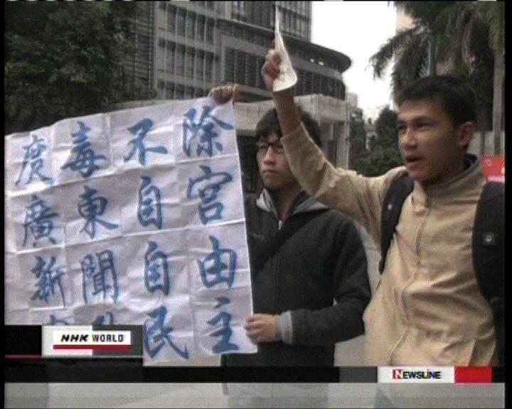 廣州三百人集會抗議南周被刪改