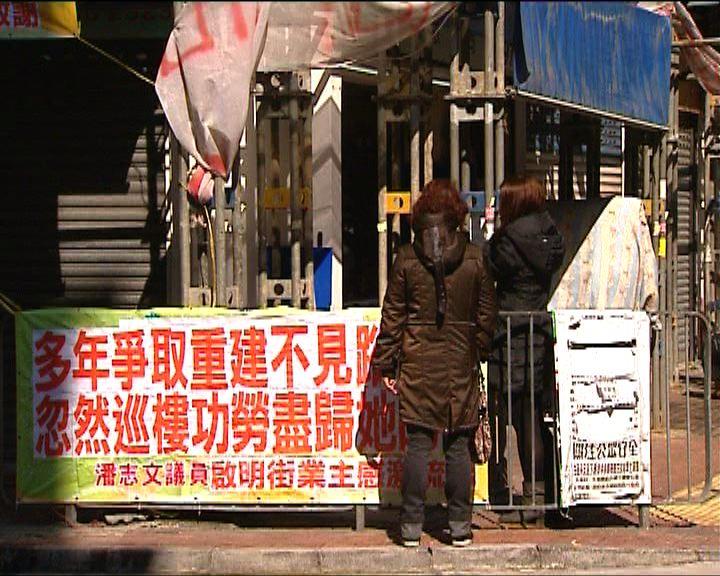 啟明街部分舊樓九個月內開始拆卸