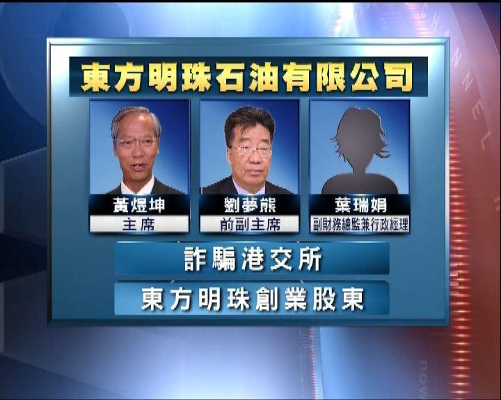 劉夢熊等人涉串謀詐騙及洗黑錢