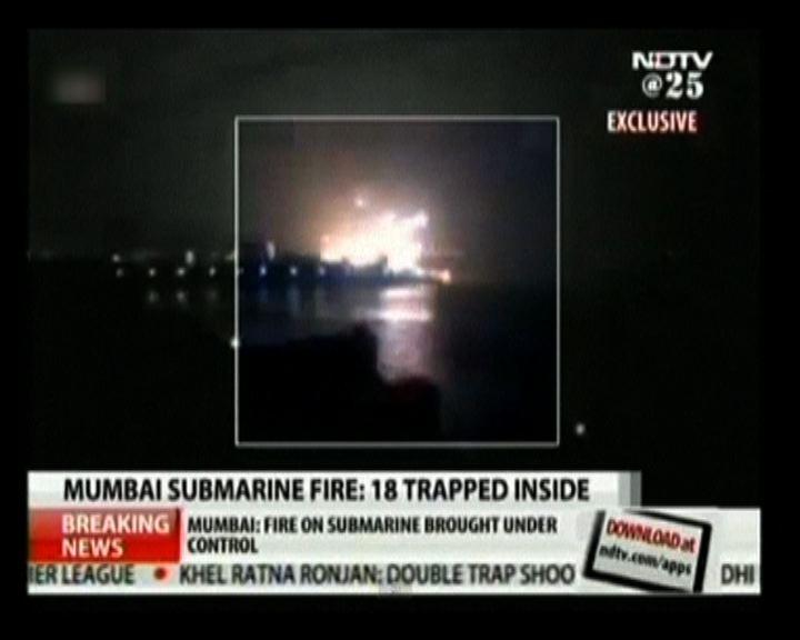 印度海軍潛艇爆炸沉沒多人被困