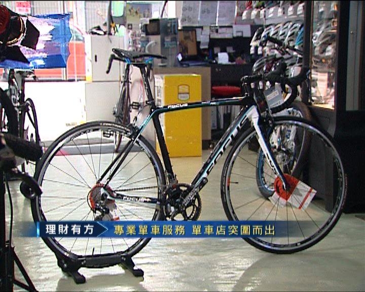 理財有方:專業單車服務 單車店突圍而出