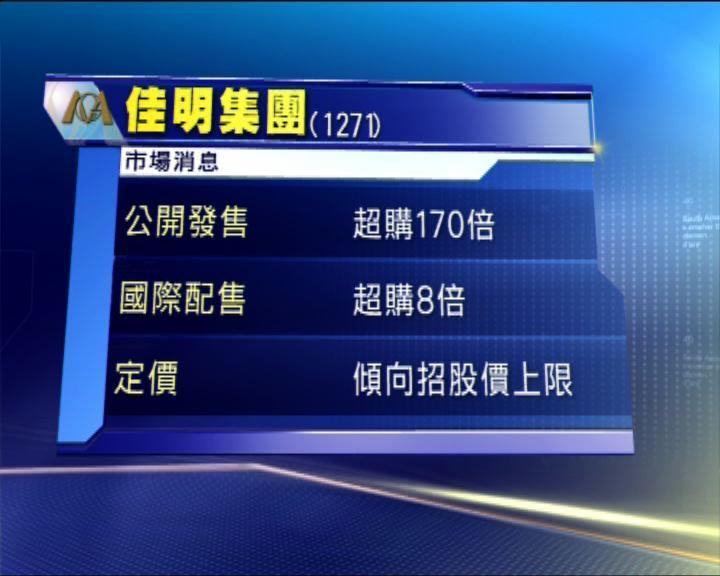 消息:佳明公開招股獲170倍超購