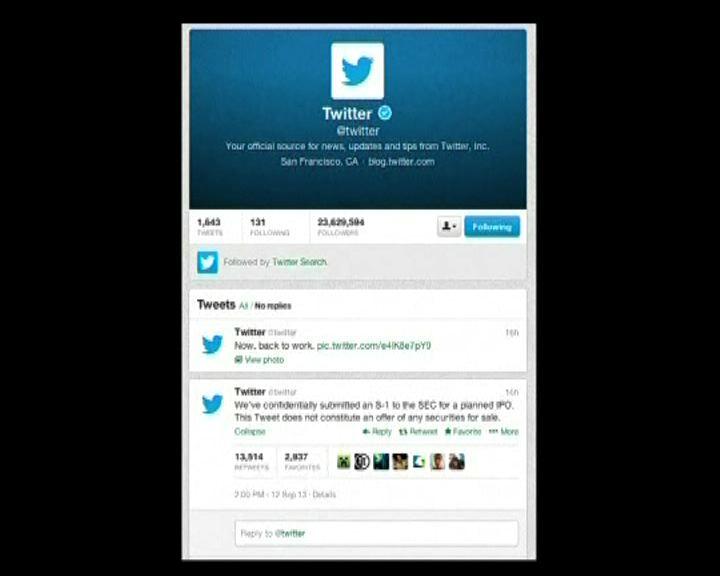 Twitter計劃上市集資最多14億美元