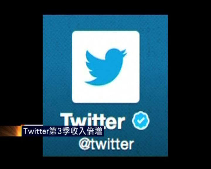Twitter將到紐交所掛牌