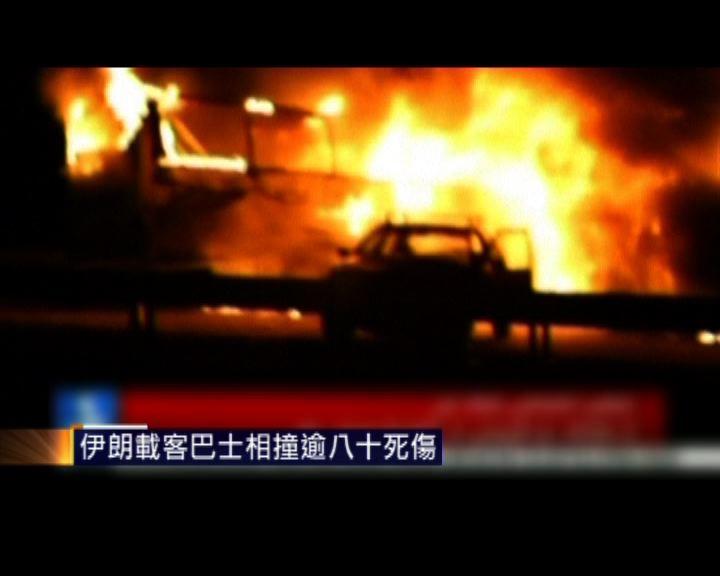伊朗載客巴士相撞逾八十死傷