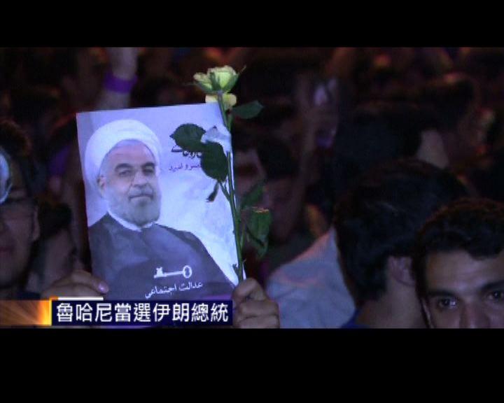 魯哈尼當選伊朗總統