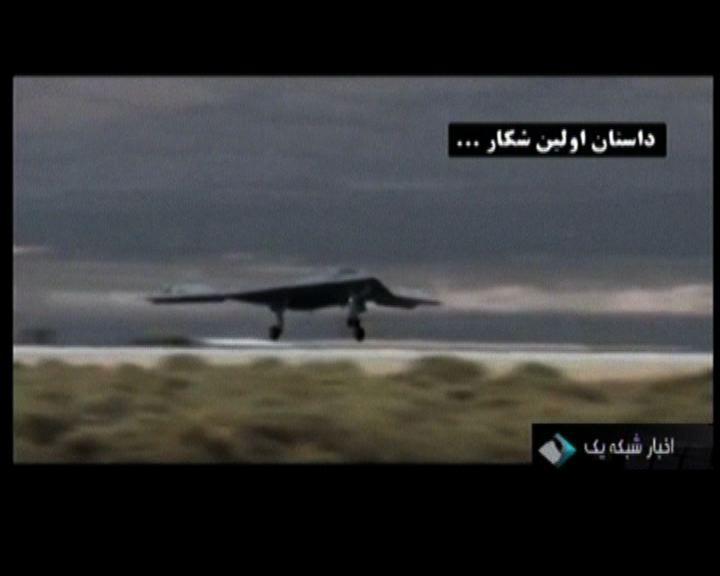 伊朗公開美軍無人機拍攝片段