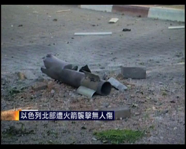 以色列北部遭火箭襲擊無人傷