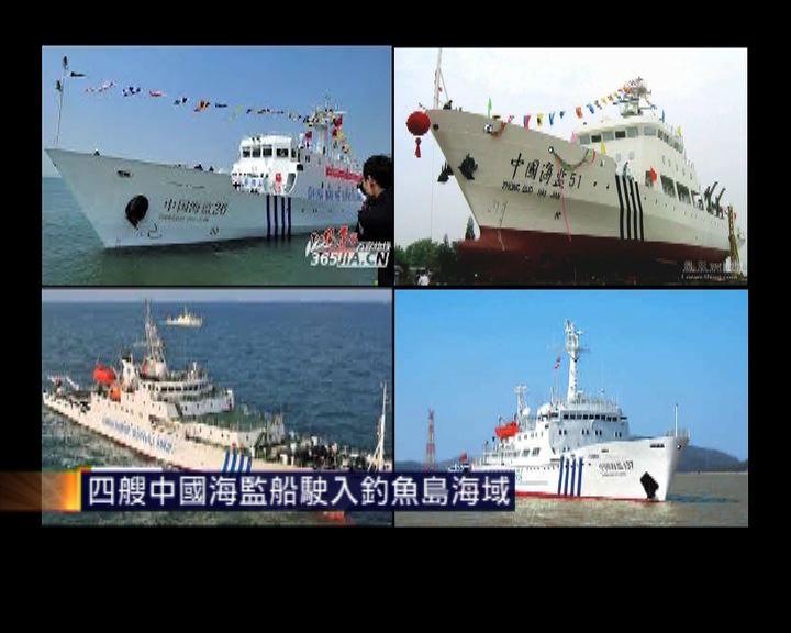 四艘中國海監船駛入釣魚島海域