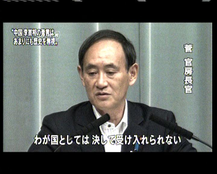 日本政府批評李克強言論