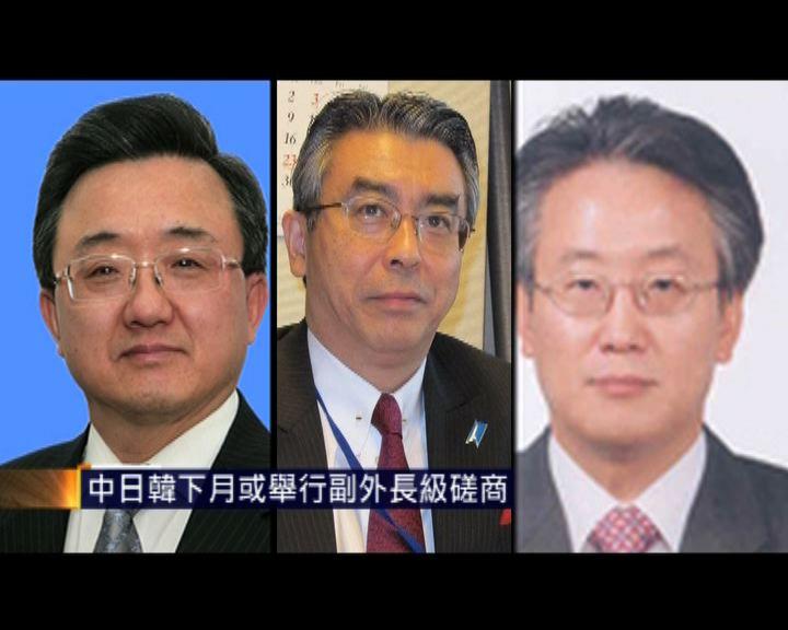 中日韓下月或舉行副外長級磋商