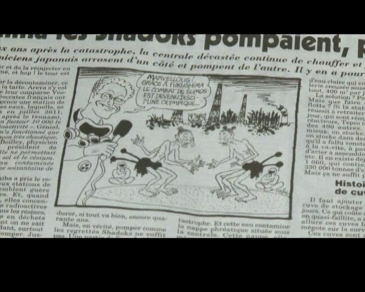 日本不滿法國漫畫諷刺核危機