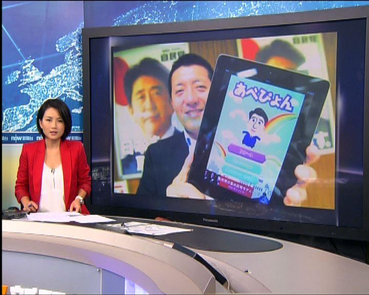 日本政黨用手機應用程式拉攏年輕選民