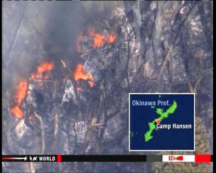 沖繩據報有美軍直升機墜山區