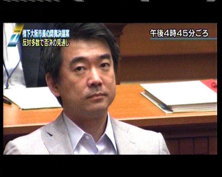 大阪市議會否決市長問責決議案