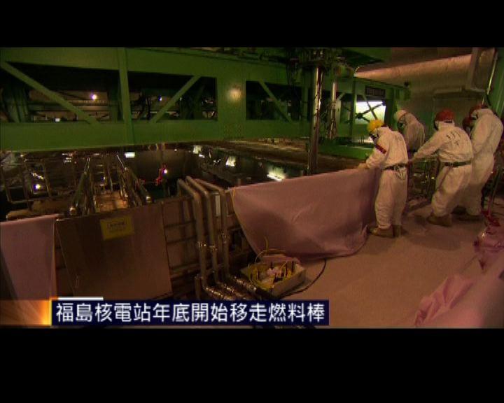 福島核電站年底開始移走燃料棒
