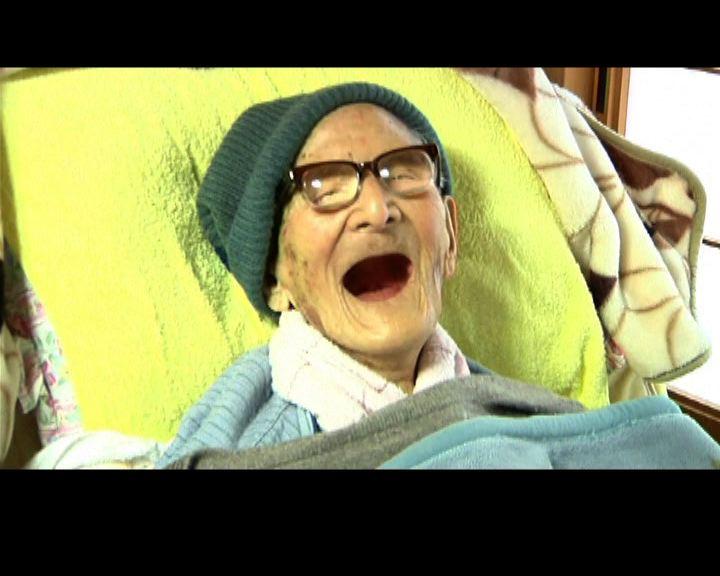 全球最長壽者離世享年116歲
